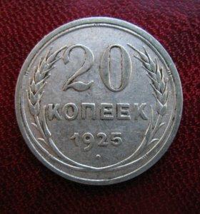 Монета 20 копеек 1925 г. Серебро. Оригинал.