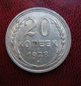Монета 20 копеек 1928 г. Серебро. Оригинал.