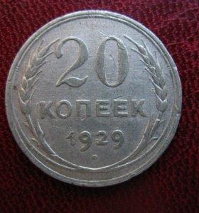 Монета 20 копеек 1929 г. Серебро. Оригинал.