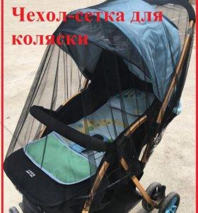 Универсальная москитная чехол-сетка для коляски