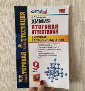 Тесты по химии