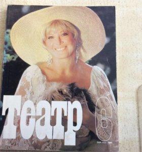 Журнал ТЕАТР за 1988 год.