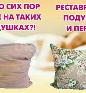 Сухая чистка подушек