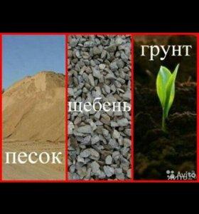 Доставка песок, щебень и Аренда