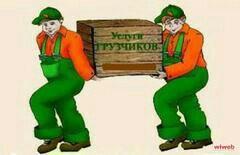 Услуги грузчиков и строителей. Переезды