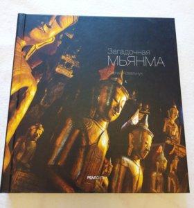 Книга(туризм)