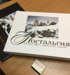 Н.Рубцов Книга- фотоальбом «Ностальгия», стихи