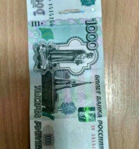Банкнота серия КО № 1414140