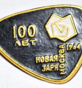 """Значок 100 лет """"Новая заря"""" ММД"""