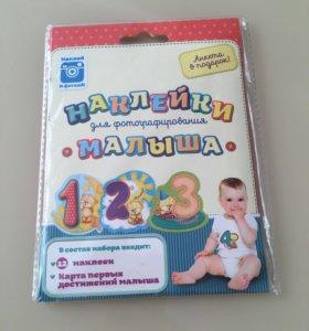 Наклейки для малыша на все месяцы для фотографий