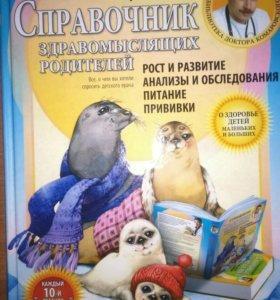 Книга справочник Комаровский о детях