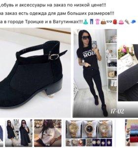 Одежда,обувь и аксессуары