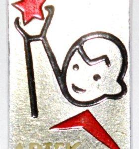 Значок Артек 1964 год