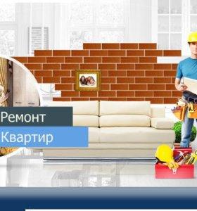 РЕМОНТ КВАРТИР в ХМ