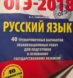 Книжка ОГЭ по русскому 9 класс 2018
