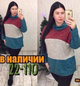 Новый свитер, 56