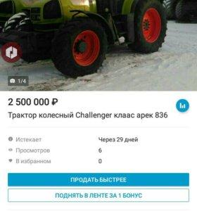 Трактор колесный Challenger ares 836
