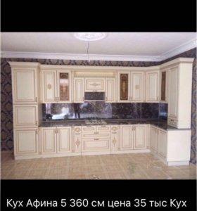 Кухня Афина 5/ 40 тыс кухня Афина Угловая 420/150