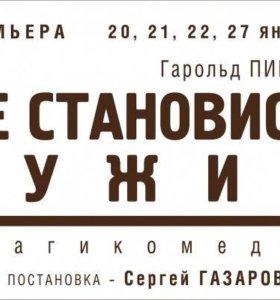 Билеты на спектакль Не становись чужим»