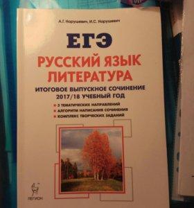 Егэ русский язык итоговое сочинение