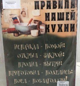 Декоративная табличка на кухню