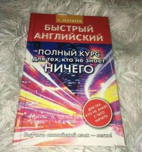 книга / справочник по английскому