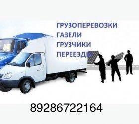 Грузоперевозки по Махачкале и Дагестану имеются гр