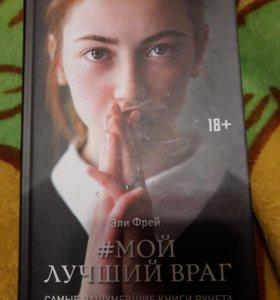 Книга мой лучший враг