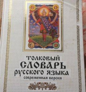 Толковый словарь русского языка современна версия