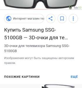 3d очки от Самсунг