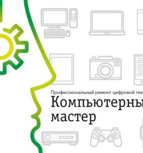 Ремонт игровых приставок, проекторов