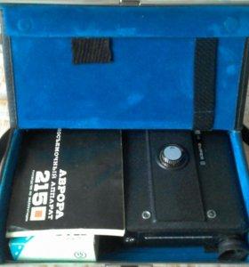 Видеосъемочный аппарат Аврора 215