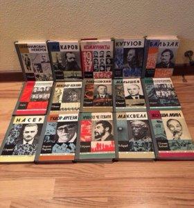 Книги из серии ЖЗЛ(15 книг)