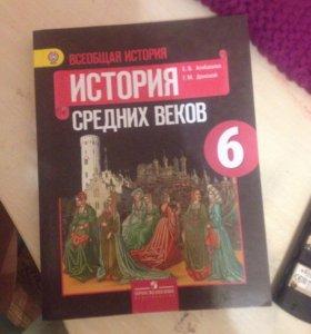 Учебник всеобщей истории (средних веков ) 6 класс