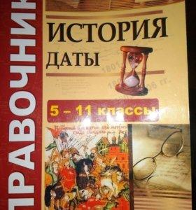 История Даты 5-11 класс Лебедева