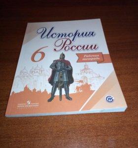 История России. Рабочая тетрадь.