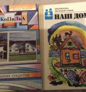 Книги Домашние секреты