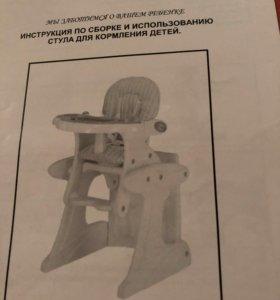 детский стол -стульчик