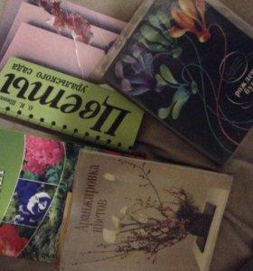 Цветы. Книги