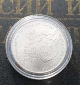 25 рублей Карабин