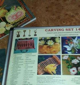 Набор для карвинга ( художественная вырезка овощей