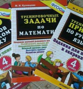 Книги и рабочие тетради