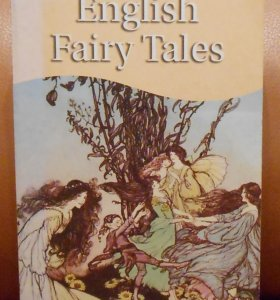 English Fairy Tales (Английские сказки)