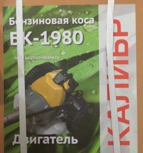 Бензиновая коса разборная Калибр БЕ-1980