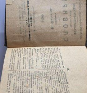 Словарь  1917г