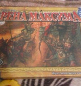Арена Максима