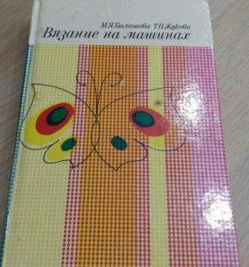 Книга ''Вязание на машинах''