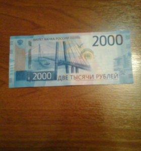 Купюра 2000