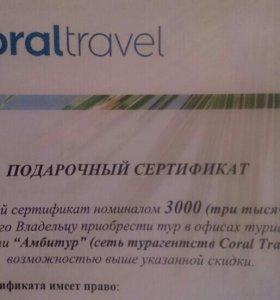 """Сертификат на тур от """"Coral Travel"""""""