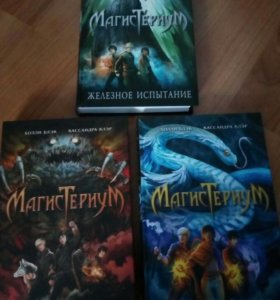 Серия книг «Магистериум» 3 книги